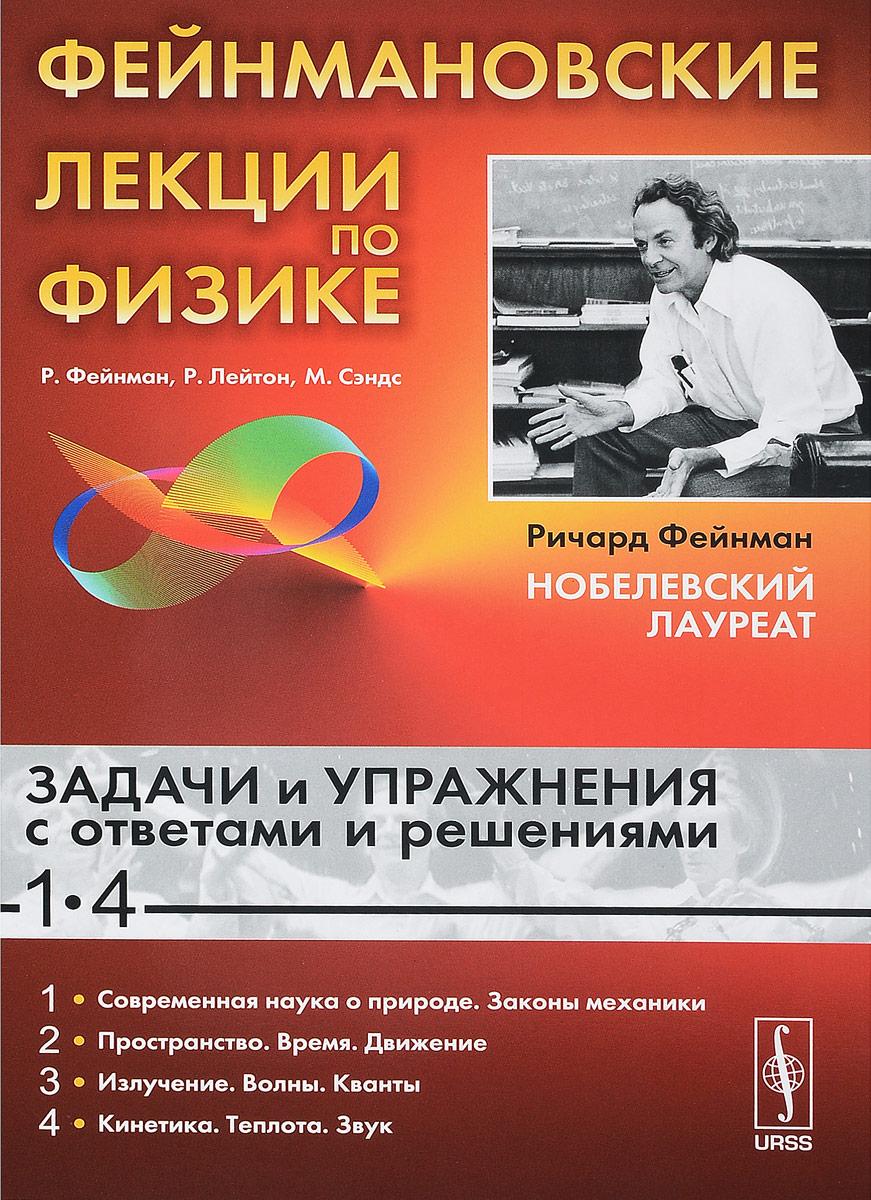 Фейнмановские лекции по физике. Задачи и упражнения с ответами и решениями к выпускам 1-4. Учебное пособие