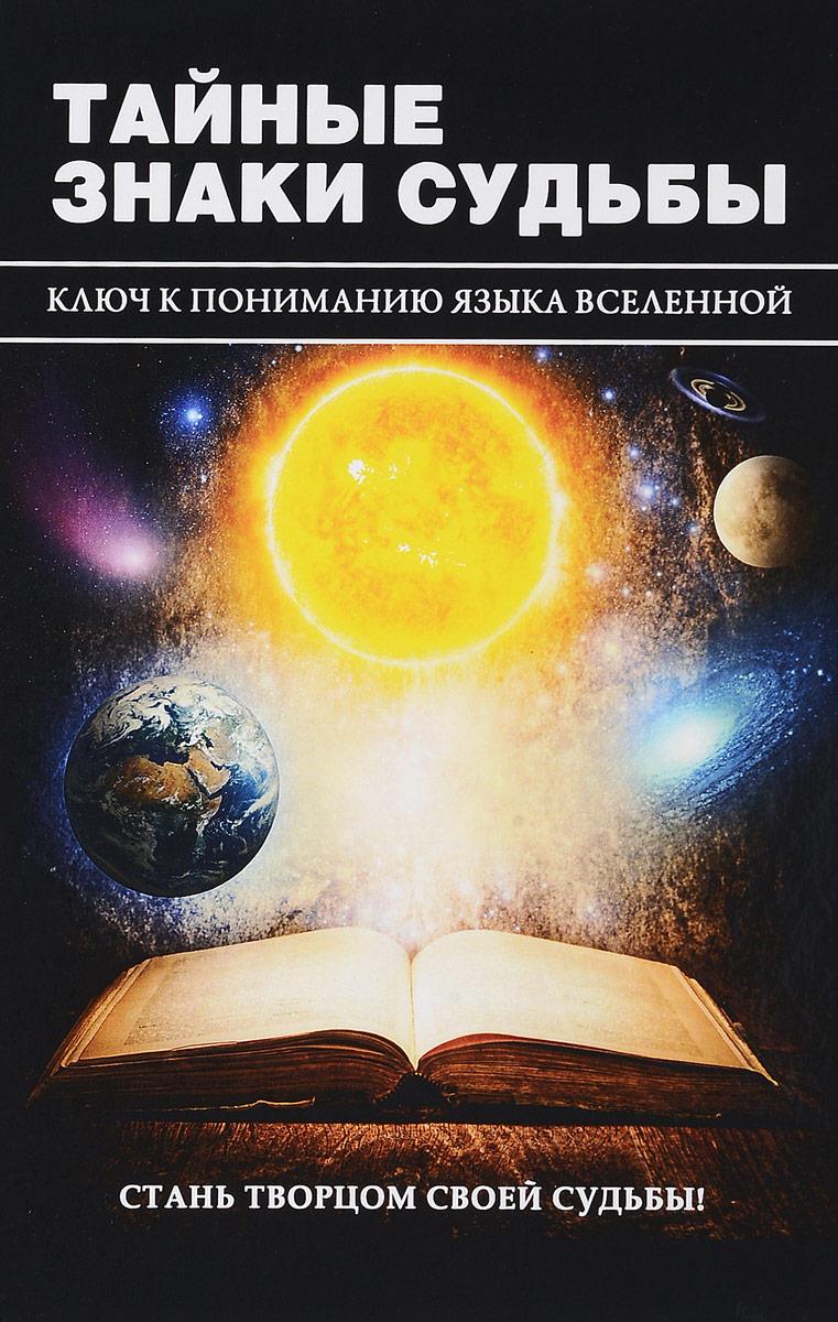 Тайные знаки судьбы. Ключ к пониманию языка Вселенной. Е. А. Разумовская