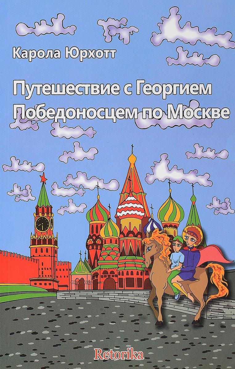 Карола Юрхотт Путешествие с Георгием Победоносцем по Москве stylin basecoat в москве