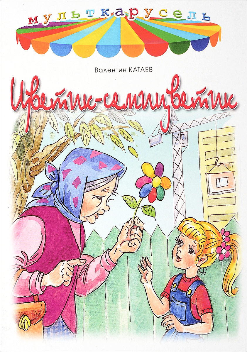 Валентин Катаев Цветик-семицветик валентин катаев квадратура круга пьесы сборник