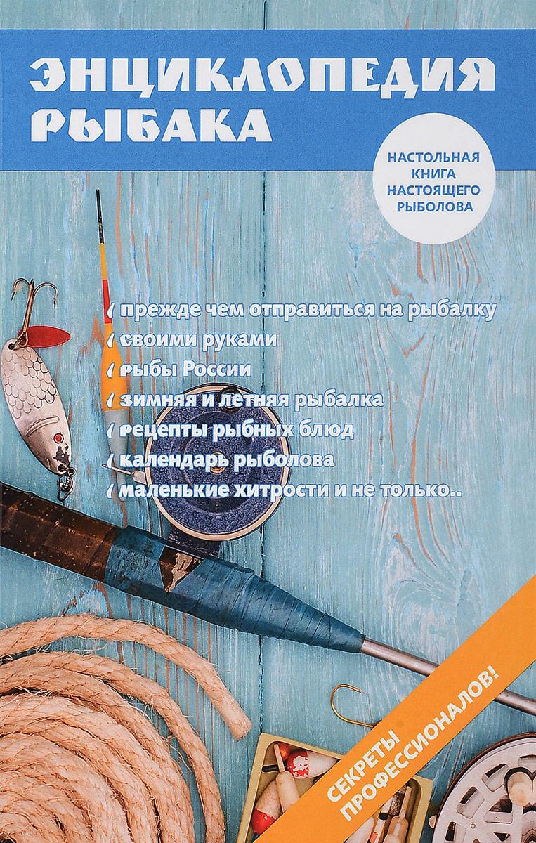 Энциклопедия рыбака. А. П. Умельцев
