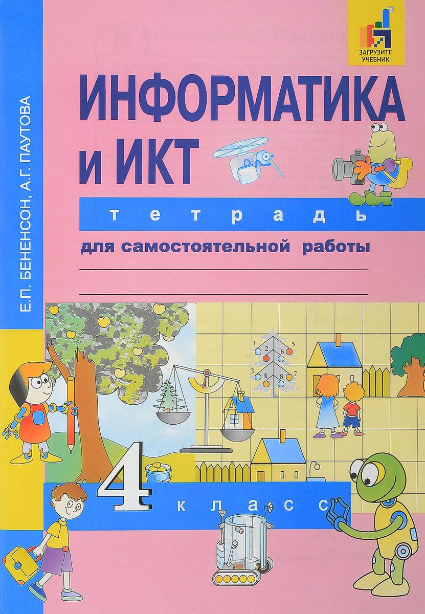 Е. П. Бененсон, А. Г. Паутова Информатика и ИКТ. 4 класс. Тетрадь для самостоятельной работы