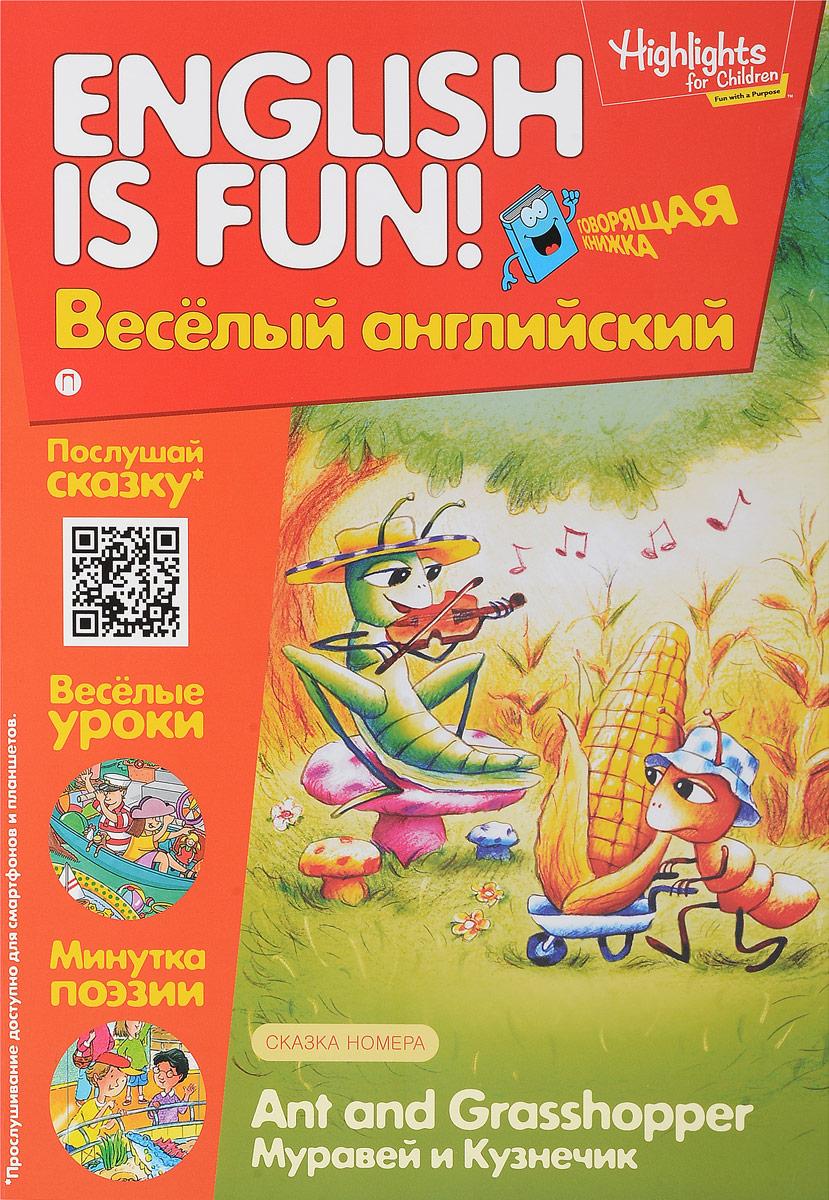 И. Савицкая Ant and Grassshopper / Муравей и кузнечик. Выпуск 2