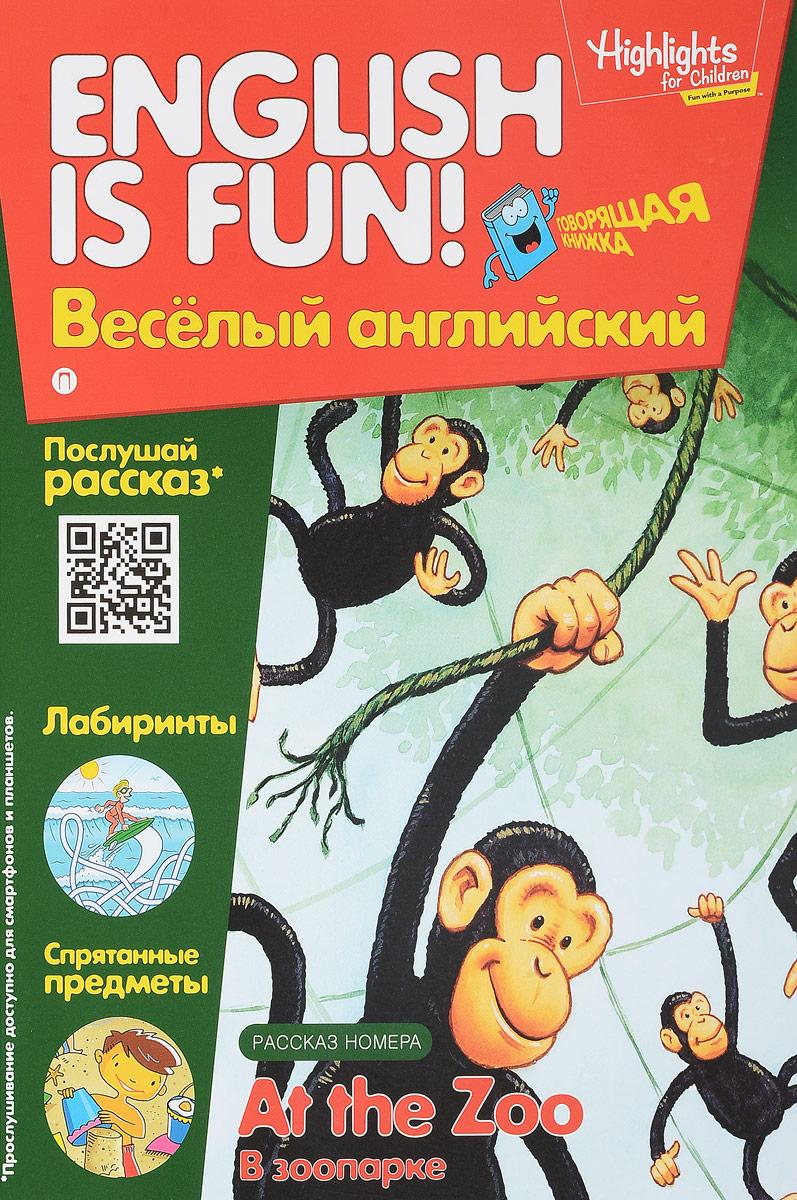 At the Zoo / В зоопарке. Выпуск 9, Английский язык  - купить со скидкой