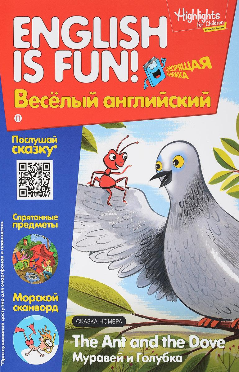 И. Савицкая The Ant and The Dove / Муравей и голубика. Выпуск 4
