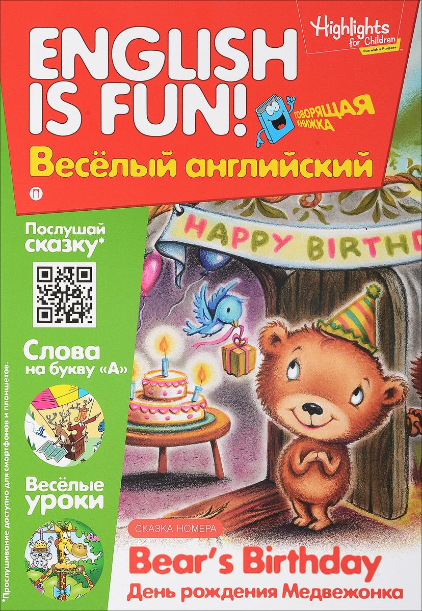 И. Савицкая Bear's Birthday / День рождения медвежонка. Выпуск 7
