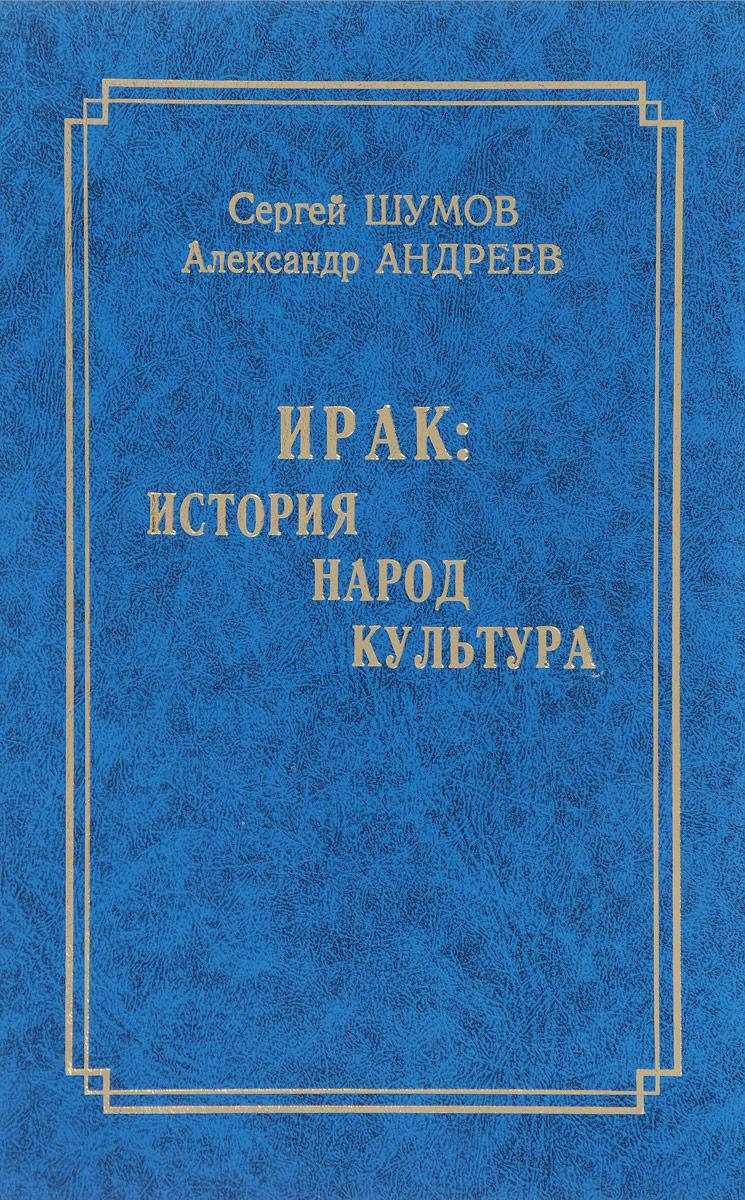 Сергей Шумов, Александр Андреев Ирак. История, народ, культура