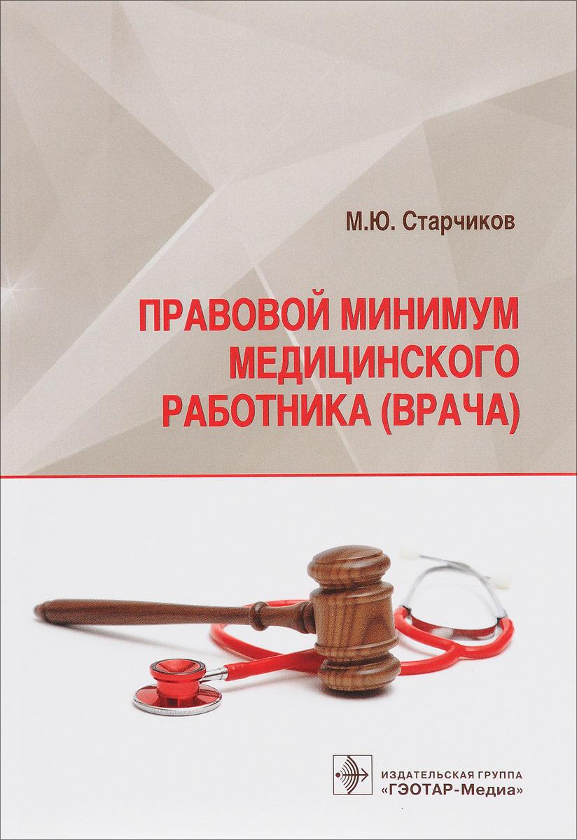 Правовой минимум медицинского работника (врача)