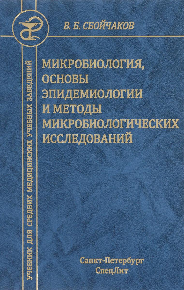 Микробиология, основы эпидемиологии и методы микробиологических исследований. Учебник