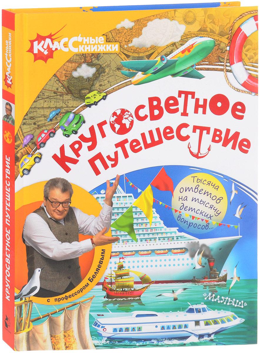 Zakazat.ru: Кругосветное путешествие с профессором Беляевым. Наталья Чичко