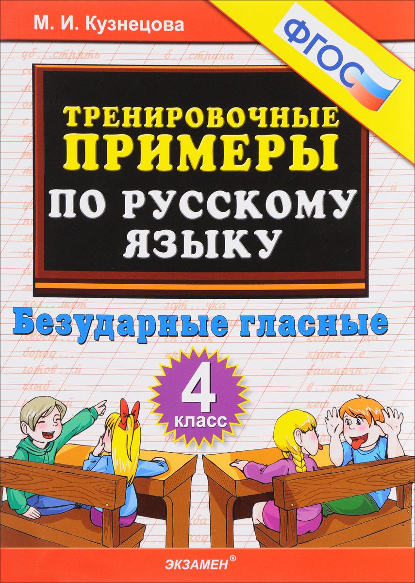 М. И. Кузнецова Русский язык. 4 класс. Тренировочные примеры. Безударные гласные