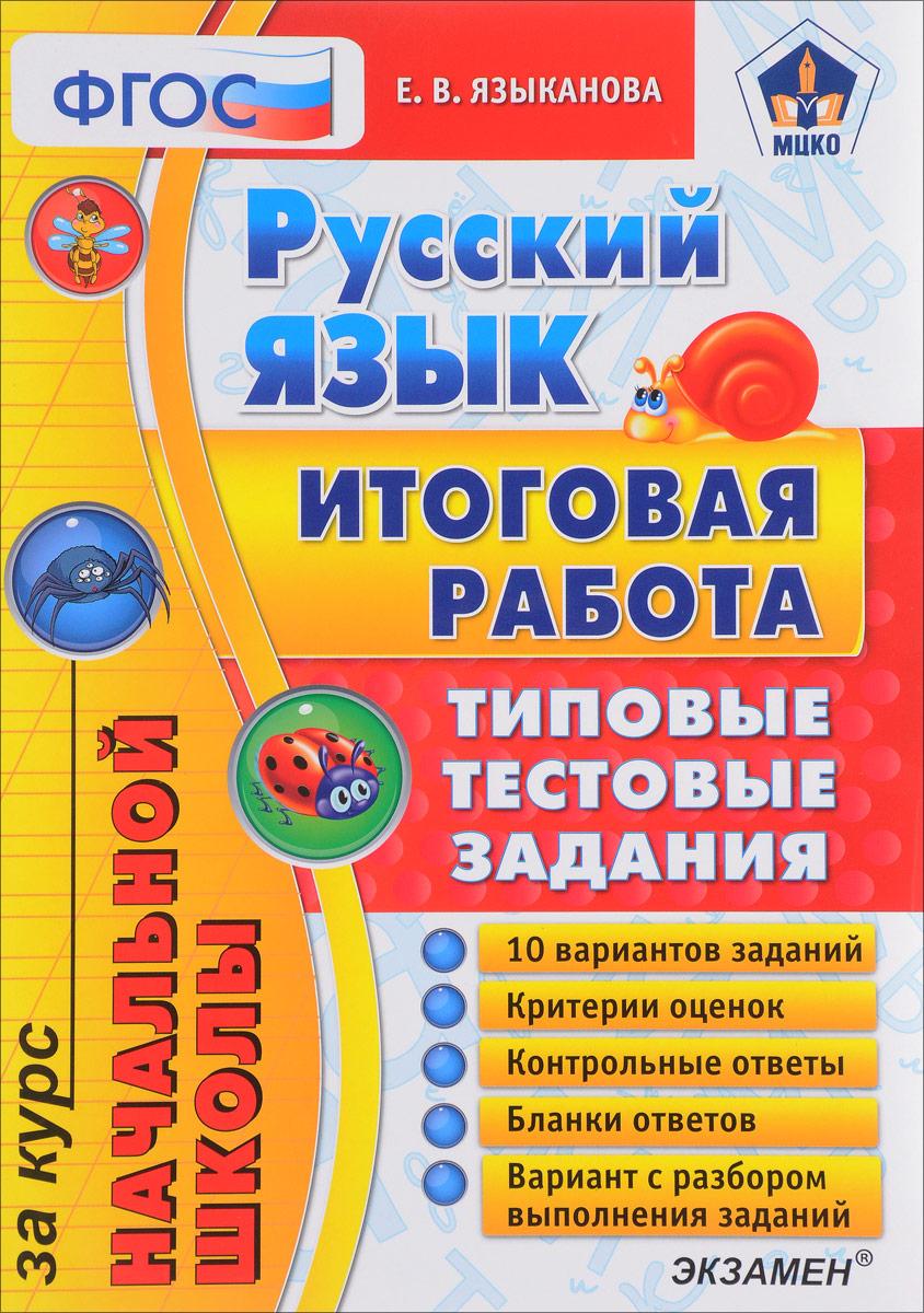 Диктанты по русскому языку 7 класс левушкин