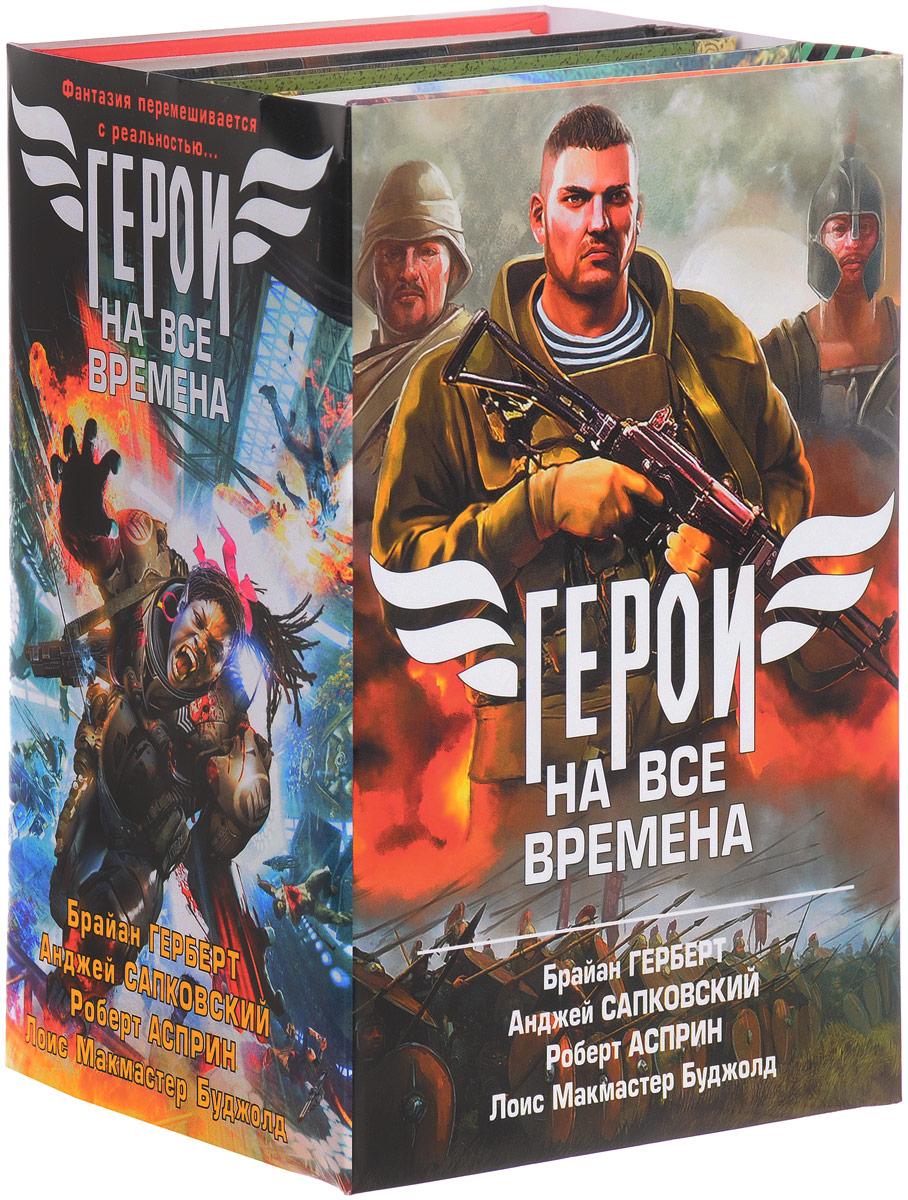 Обложка книги Герои на все времена (комплект из 4 книг)