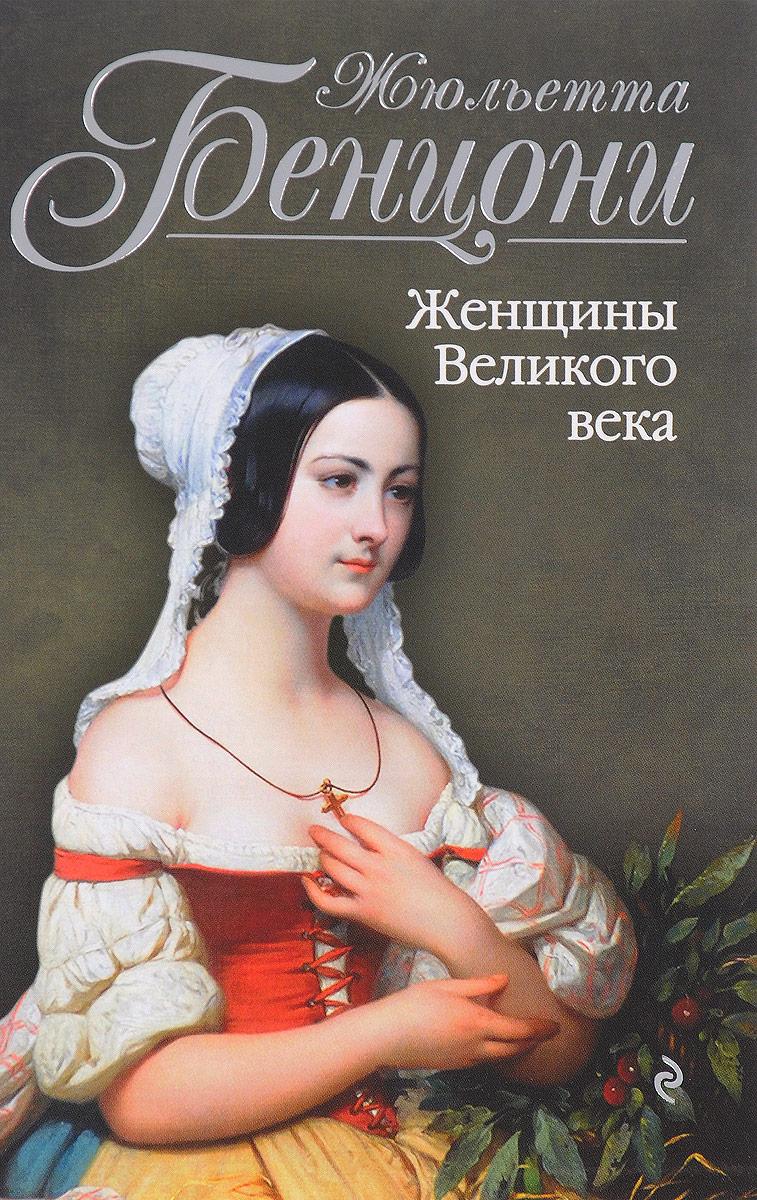 Жюльетта Бенцони Женщины Великого века бенцони жюльетта талисман отчаянных