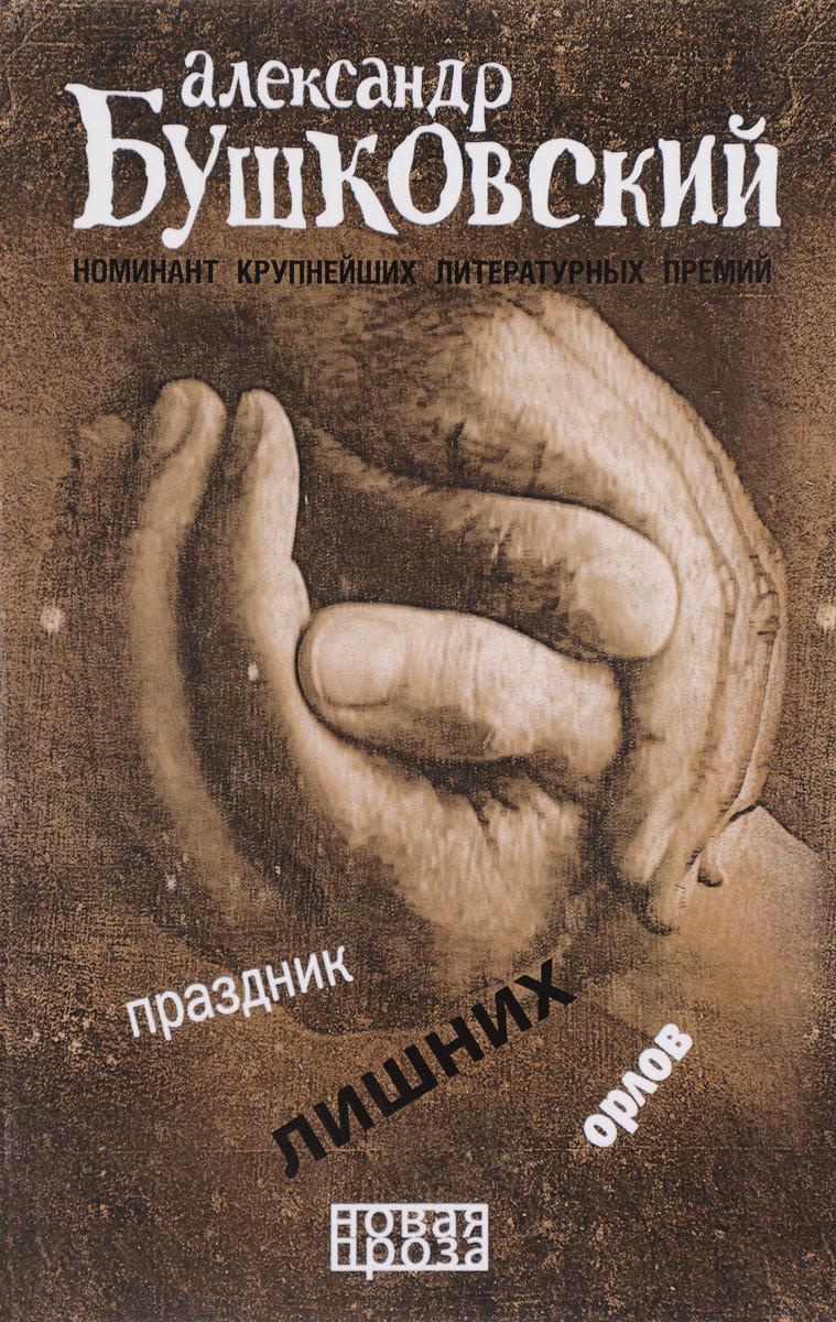 Александр Бушковский Праздник лишних орлов путь к богу даръ