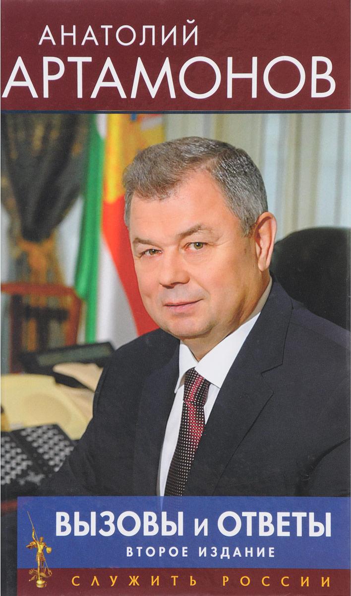Анатолий Артамонов Вызовы и ответы ханкук фрикса на ладу гранту