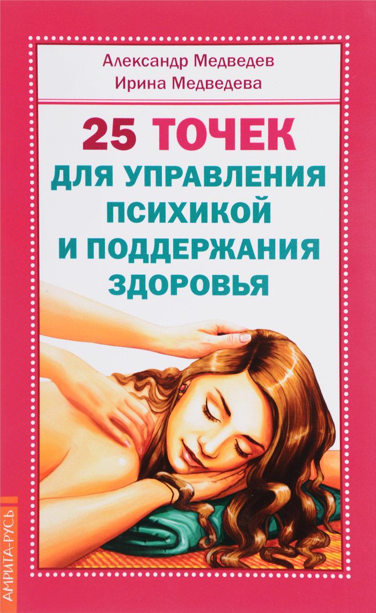 25 точек для управления психикой и поддержания здоровья. Александр Медведев, Ирина Медведева