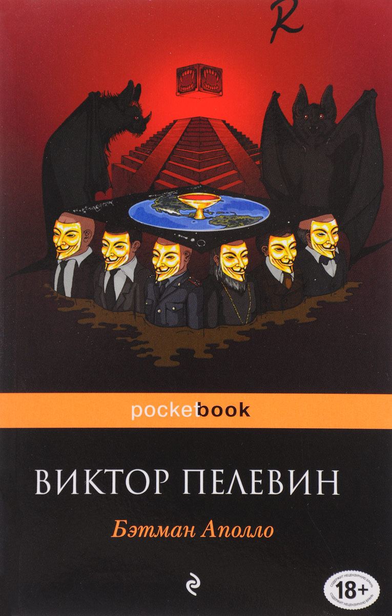 Виктор Пелевин Бэтман Аполло