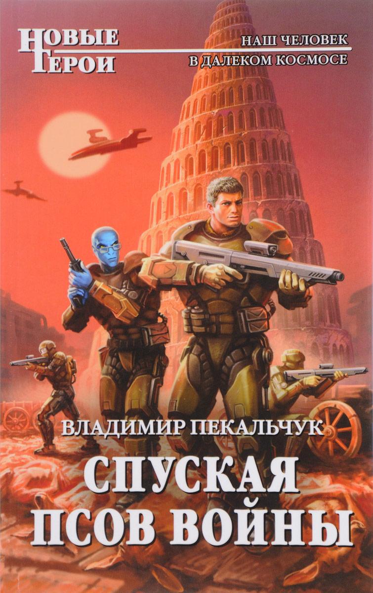 Владимир Пекальчук Спуская псов войны