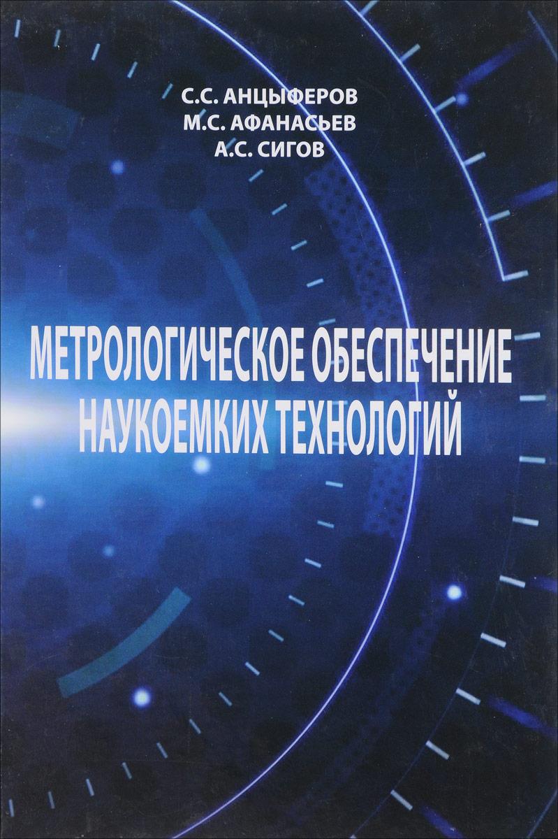 С. С. Анцыферов, М. С. Афанасьев, А. С. Сигов Метрологическое обеспечение наукоемких технологий