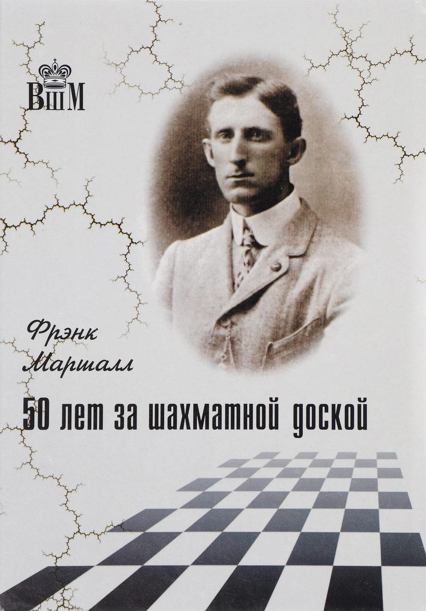 50 лет за шахматной доской. Фрэнк Маршалл