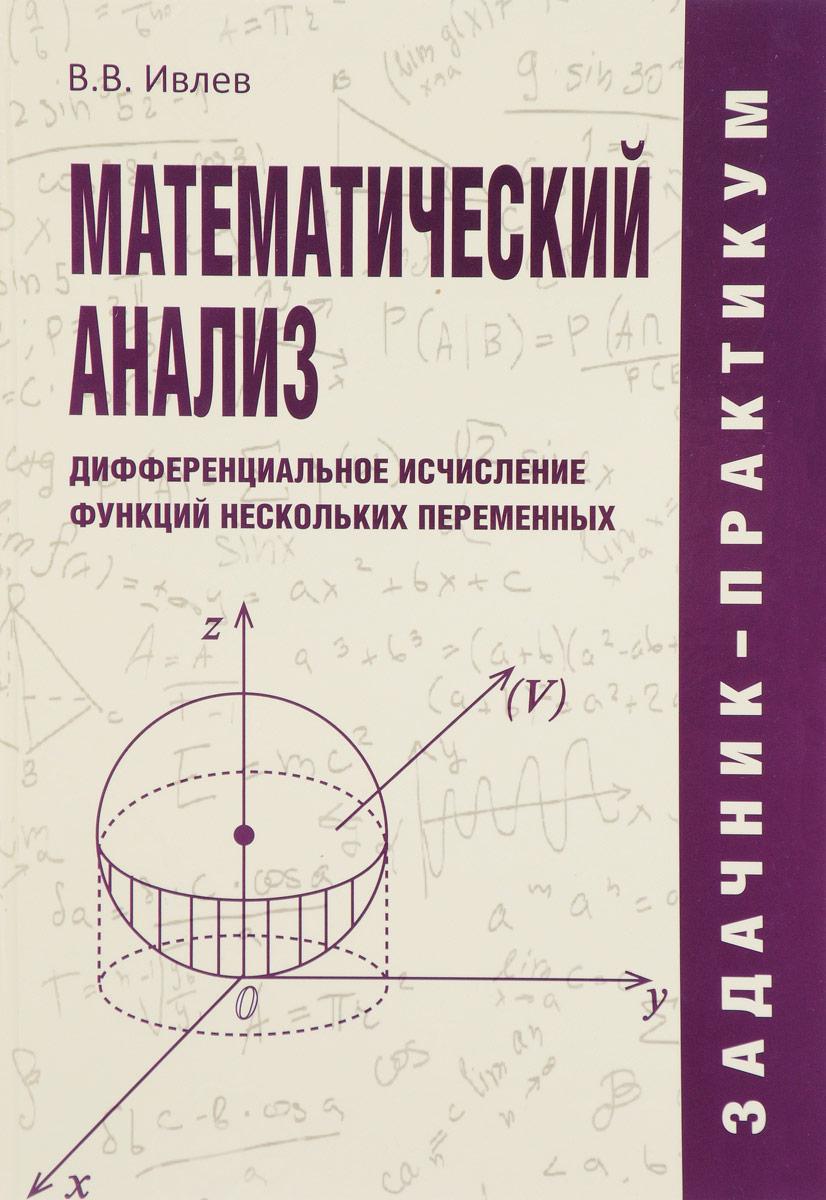 В. В. Ивлев Математический анализ. Дифференциальное исчисление функций нескольких переменных. Задачник-практикум