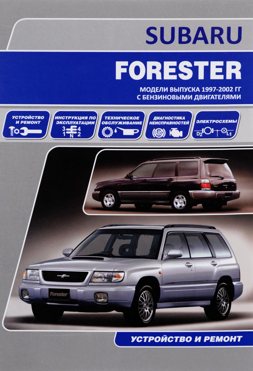 Subaru Forester. Модели выпуска с 1997 г. с бензиновыми двигателями. Инструкция по эксплуатации, устройство, техническое обслуживание, ремонт subaru samdar во владивостоке