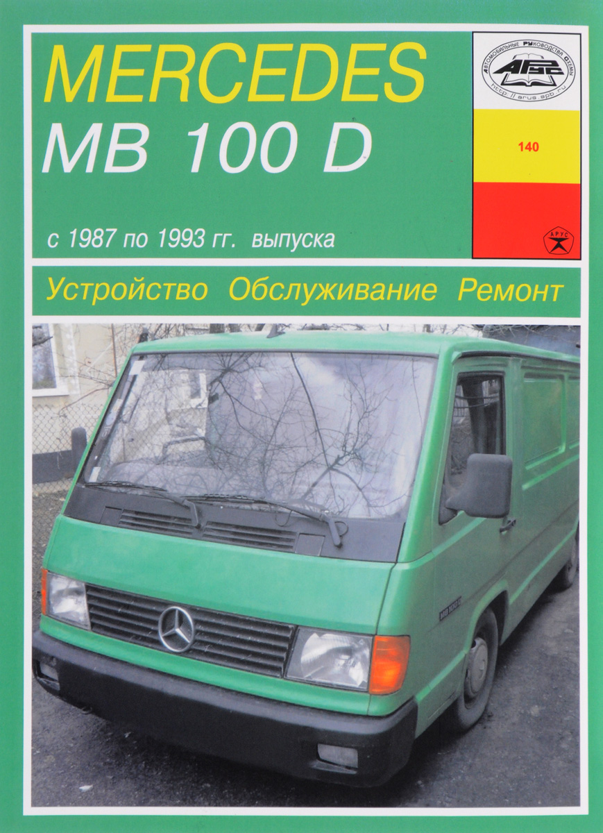 П. С. Рябов Mercedes MB 100 D с 1987 по 1993 гг. выпуска. Устройство. Обслуживание. Ремонт. Эксплуатация mercedes а 160 с пробегом