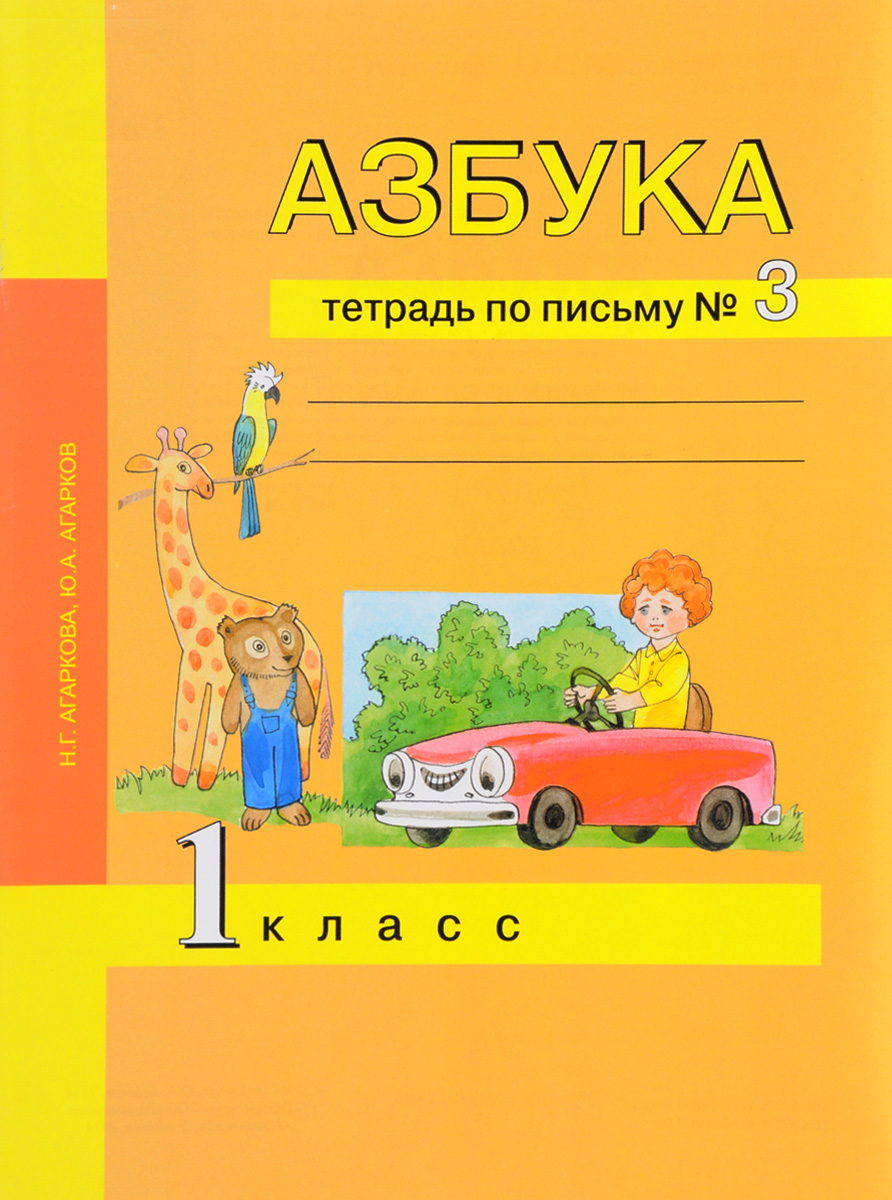 Ю. А. Агарков, Н. Г. Агаркова Азбука. 1 класс. Тетрадь по письму № 3