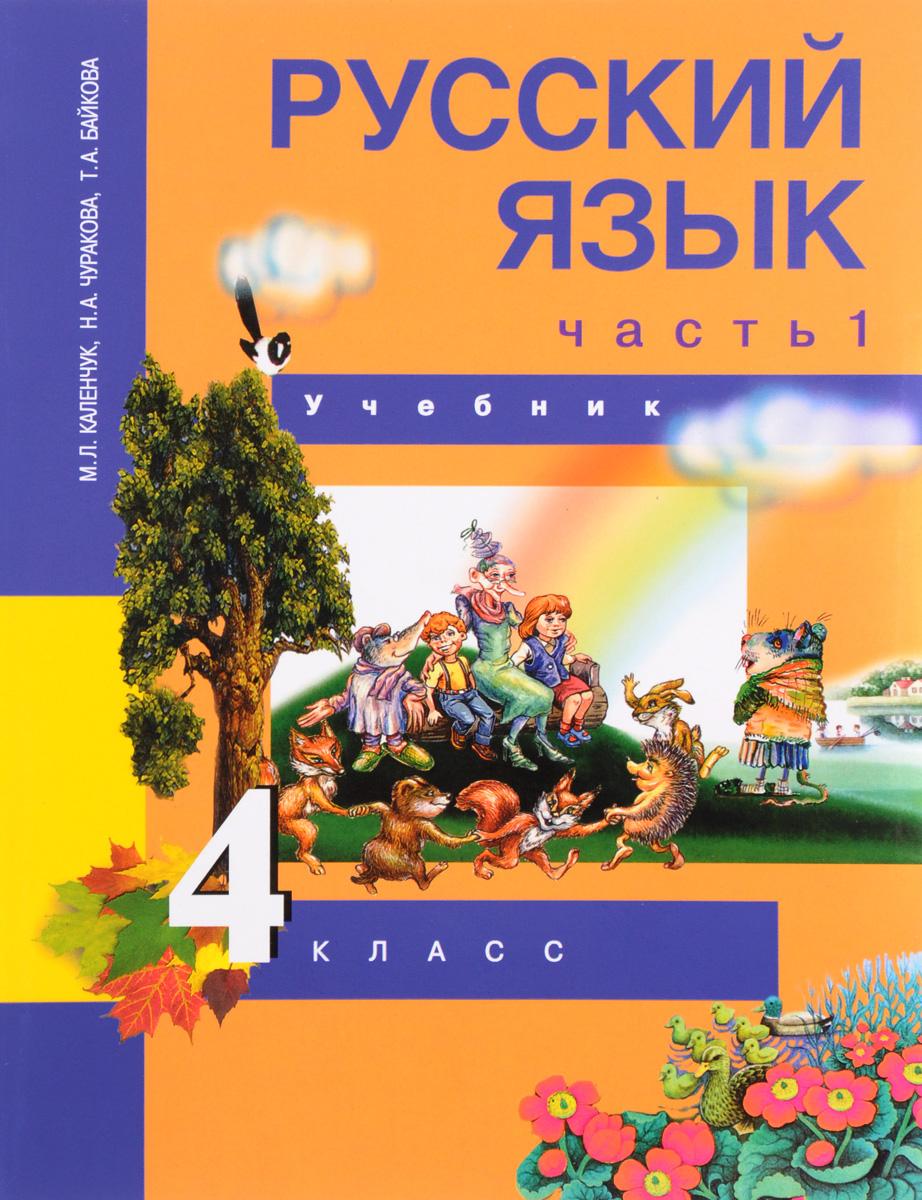 Русский язык. 4 класс. Учебник. В 3 частях. Часть 1