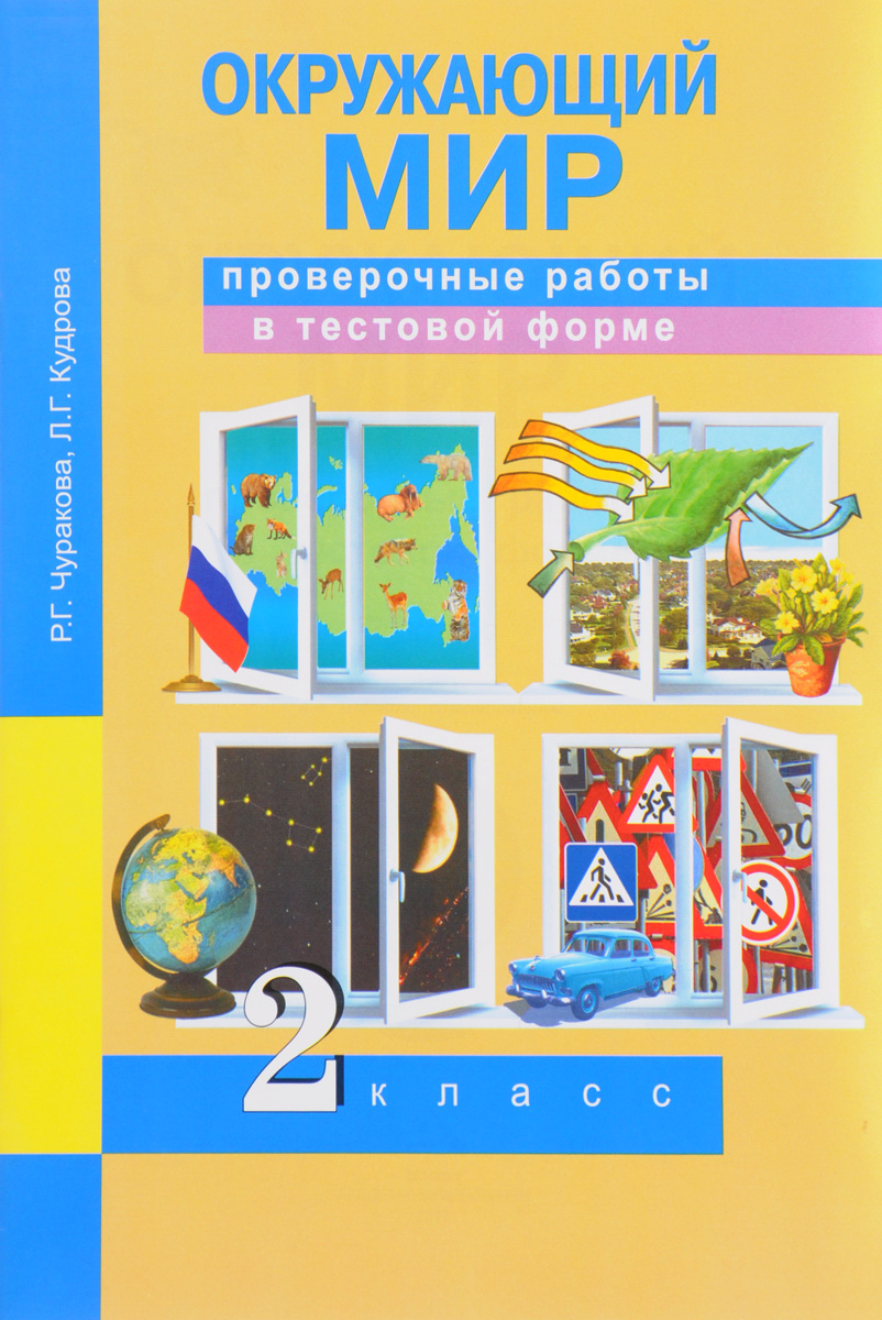 Zakazat.ru: Окружающий мир. 2 класс. Проверочные работы в тестовой форме. Р. Г. Чуракова, Л. Г. Кудрова