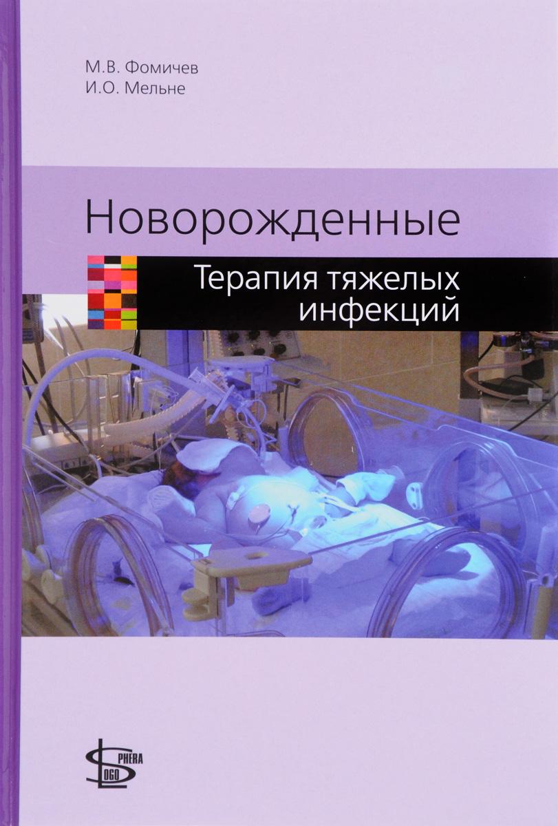 Новорожденные. Терапия тяжелых инфекций