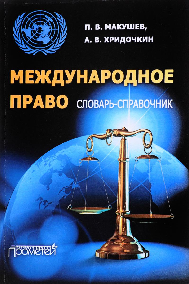 Международное право. Словарь-справочник. Учебное пособие