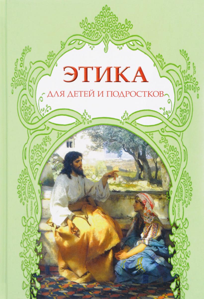 Этика для детей и подростков. Словарь понятий на основе мифов, библейских сюжетов, былин, легенд, преданий...