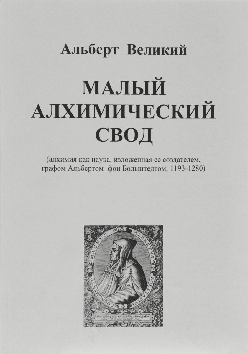 Малый алхимический свод. Альберт Великий