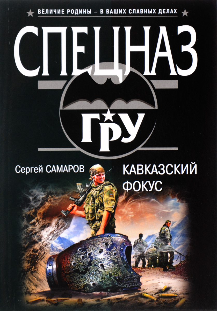 Сергей Самаров Кавказский фокус сергей самаров русский адат