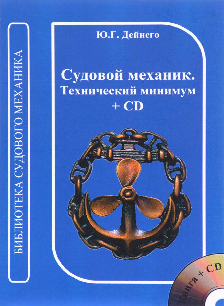Ю. Г. Дейнего Судовой механик. Технический минимум (+ CD)
