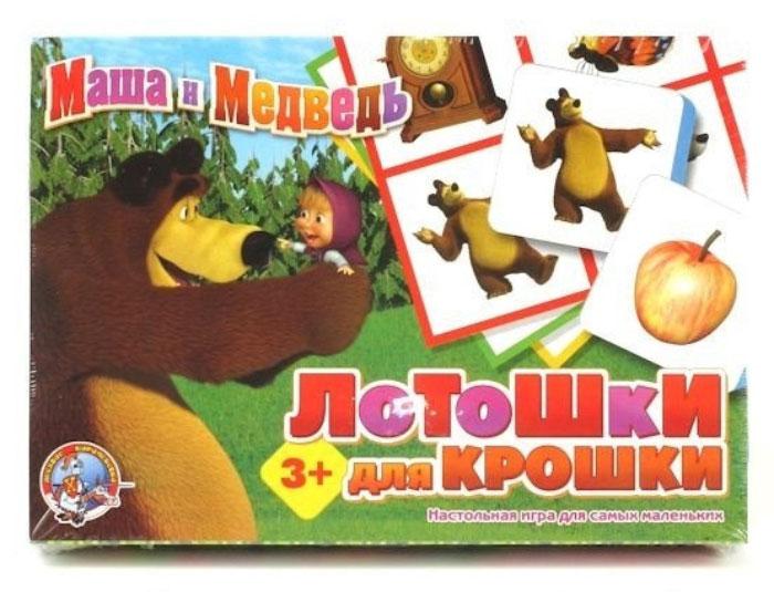 Десятое королевство Обучающая игра Лотошки для крошки Маша и Медведь лото лотошки для крошки 1280