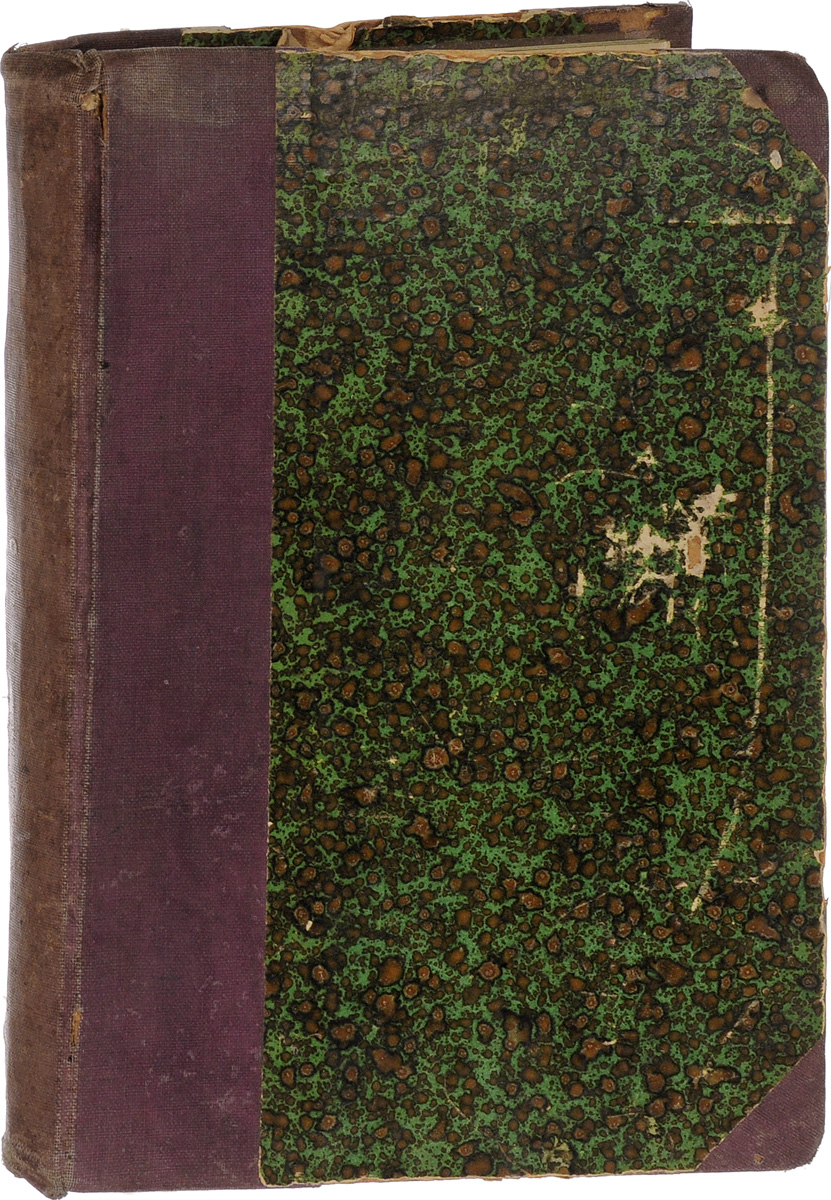 Русский многоцелебный Травник-Цветник и полное популярное руководство по ботанике и естествознанию