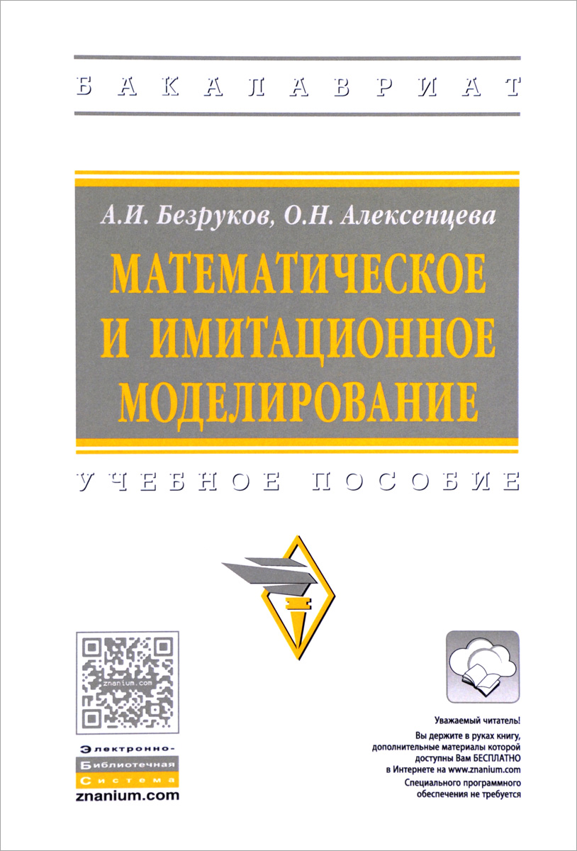 Математическое и имитационное моделирование. Учебное пособие