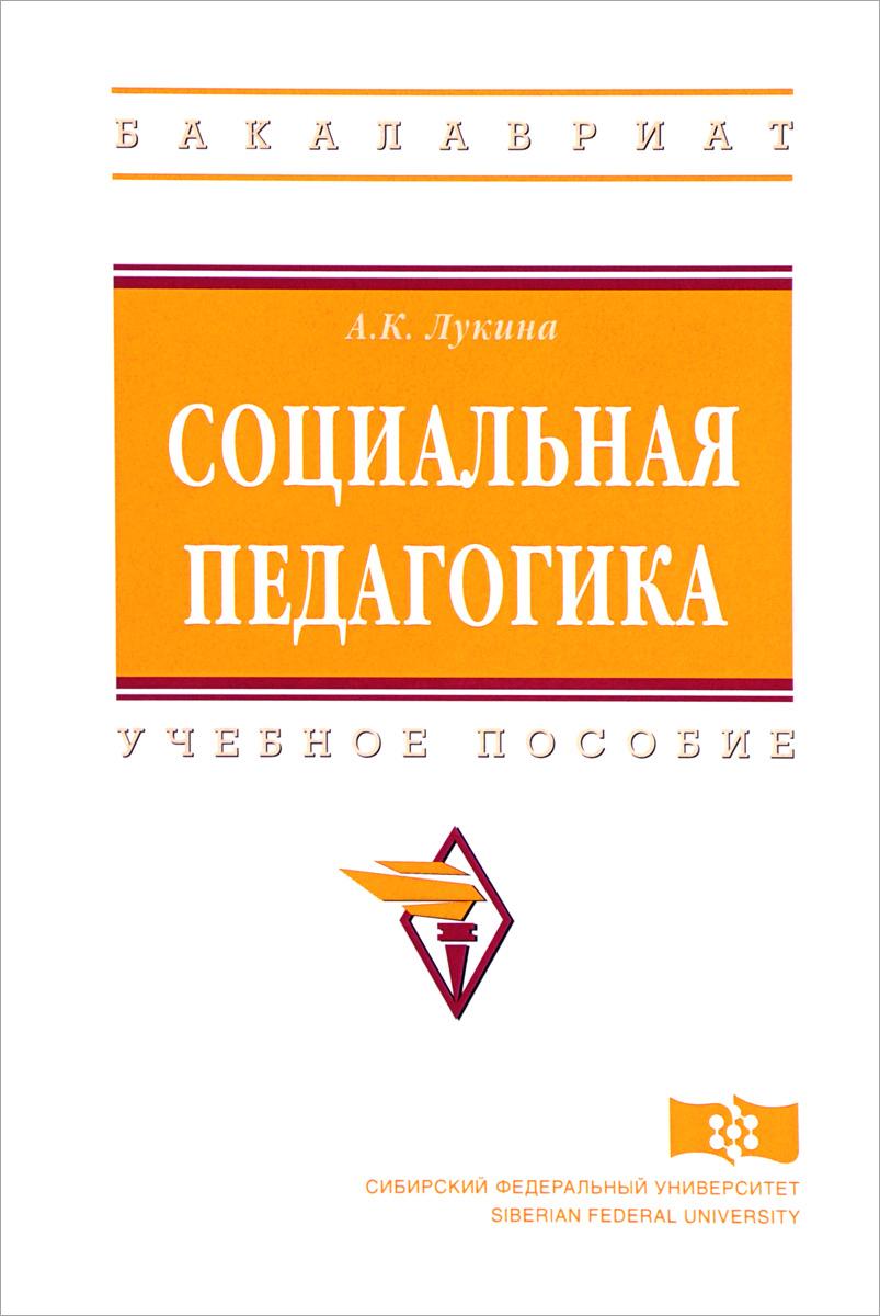 А. К. Лукина Социальная педагогика. Учебное пособие журнал социального педагога