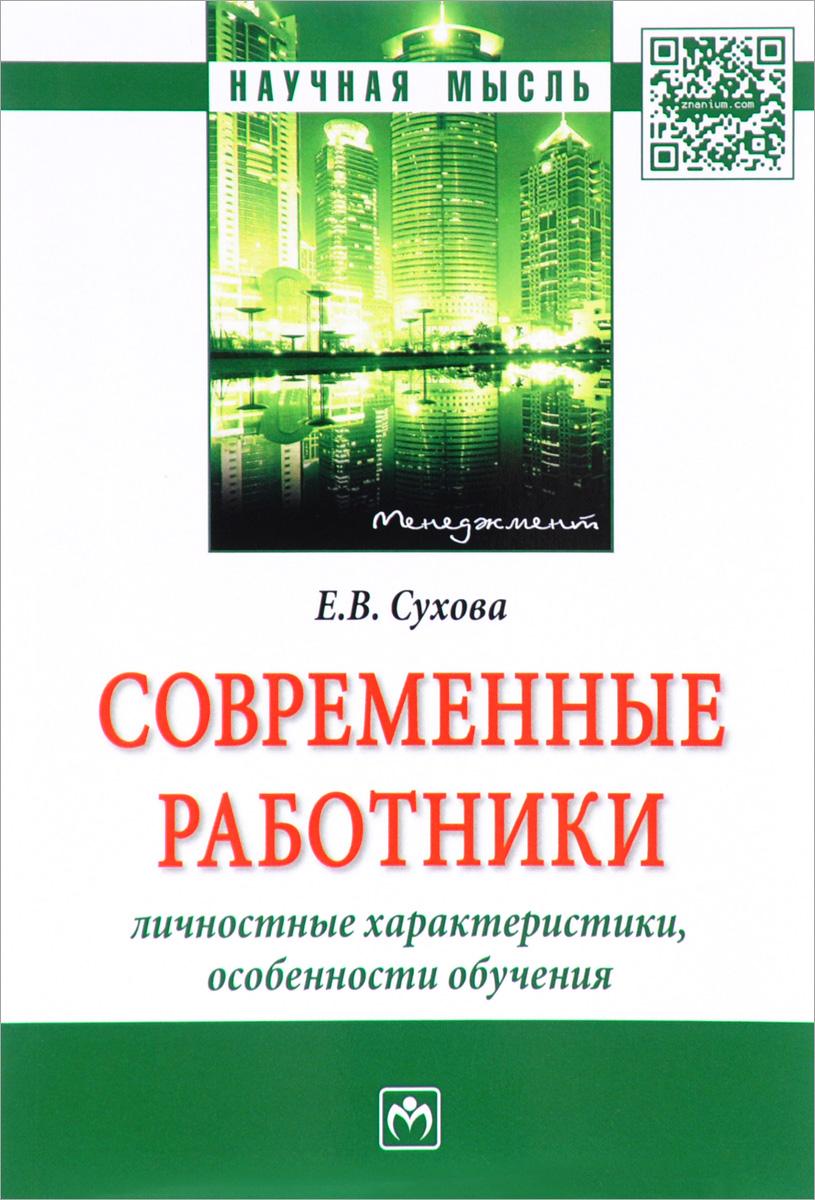 Е. В. Сухова Современные работники. Личностные характеристики, особенности обучения