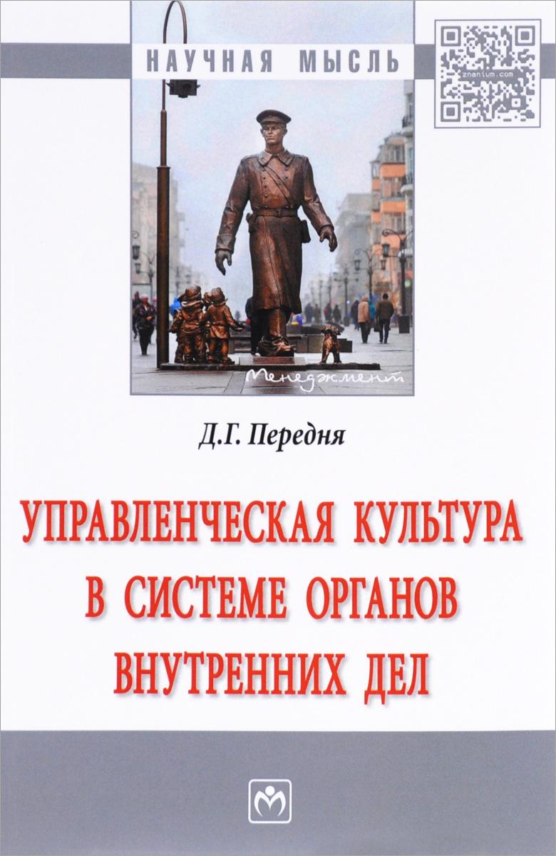 Д. Г. Передня Управленческая культура в системе органов внутренних дел