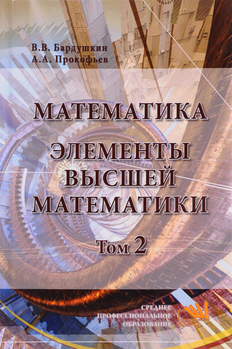 Zakazat.ru: Математика. Элементы высшей математики. Учебник. В 2 томах. Том 2. В. В. Бардушкин, А. А. Прокофьев