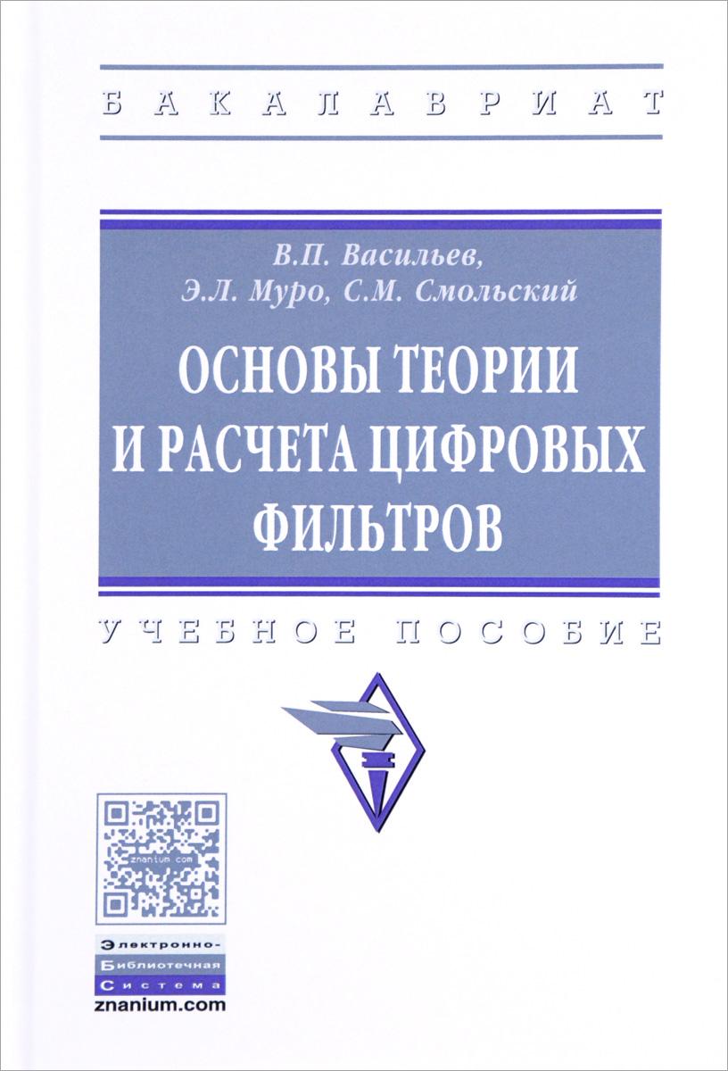 Основы теории и расчета цифровых фильтров. Учебное пособие