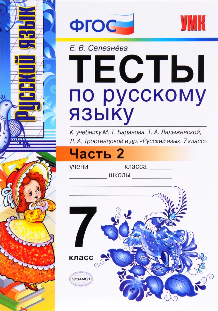 Русский язык. 7 класс. Тесты к учебнику М. Т. Баранова и др. Часть 2