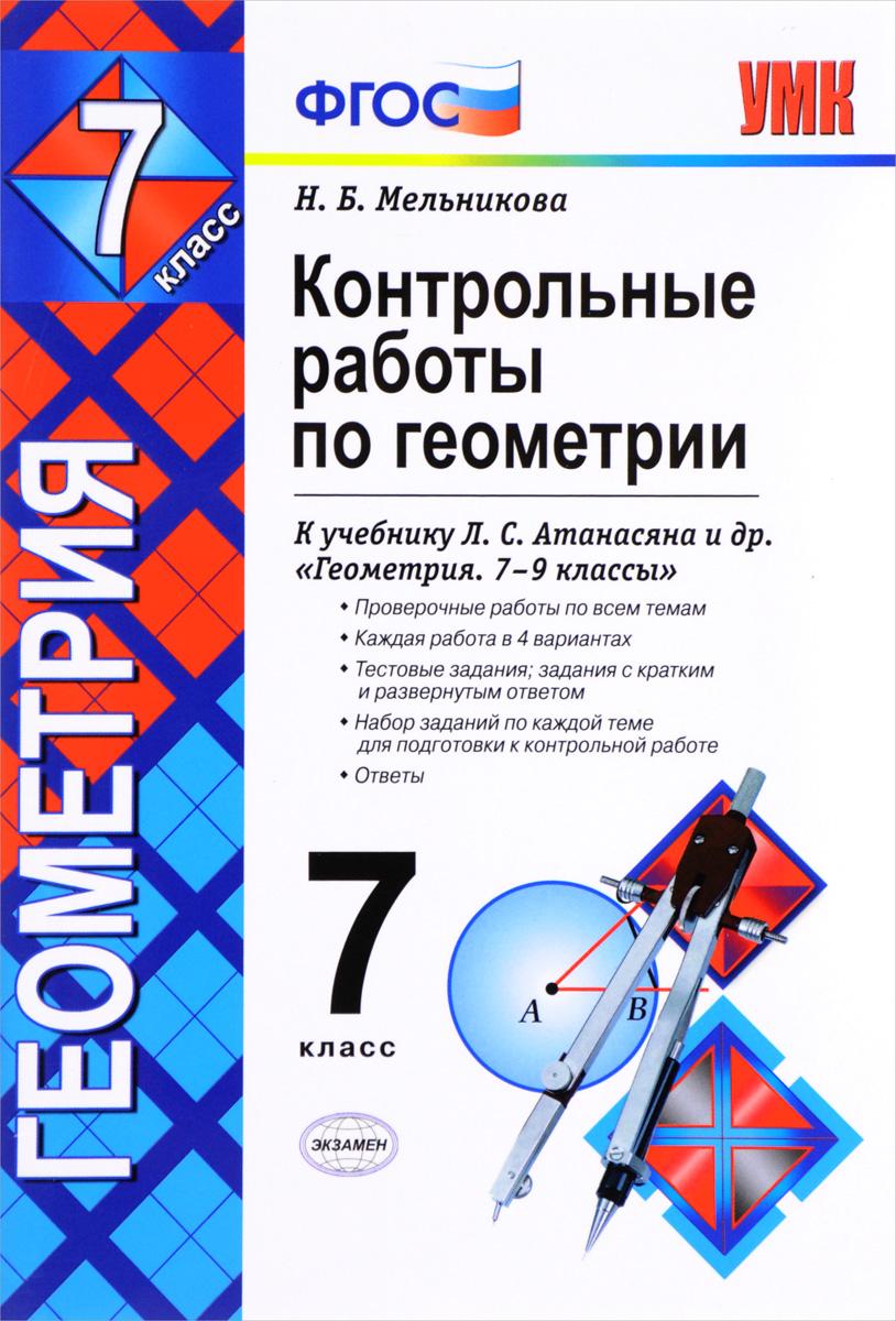 Геометрия. 7 класс. Контрольные работы к учебнику Л. С. Атанасяна и др.
