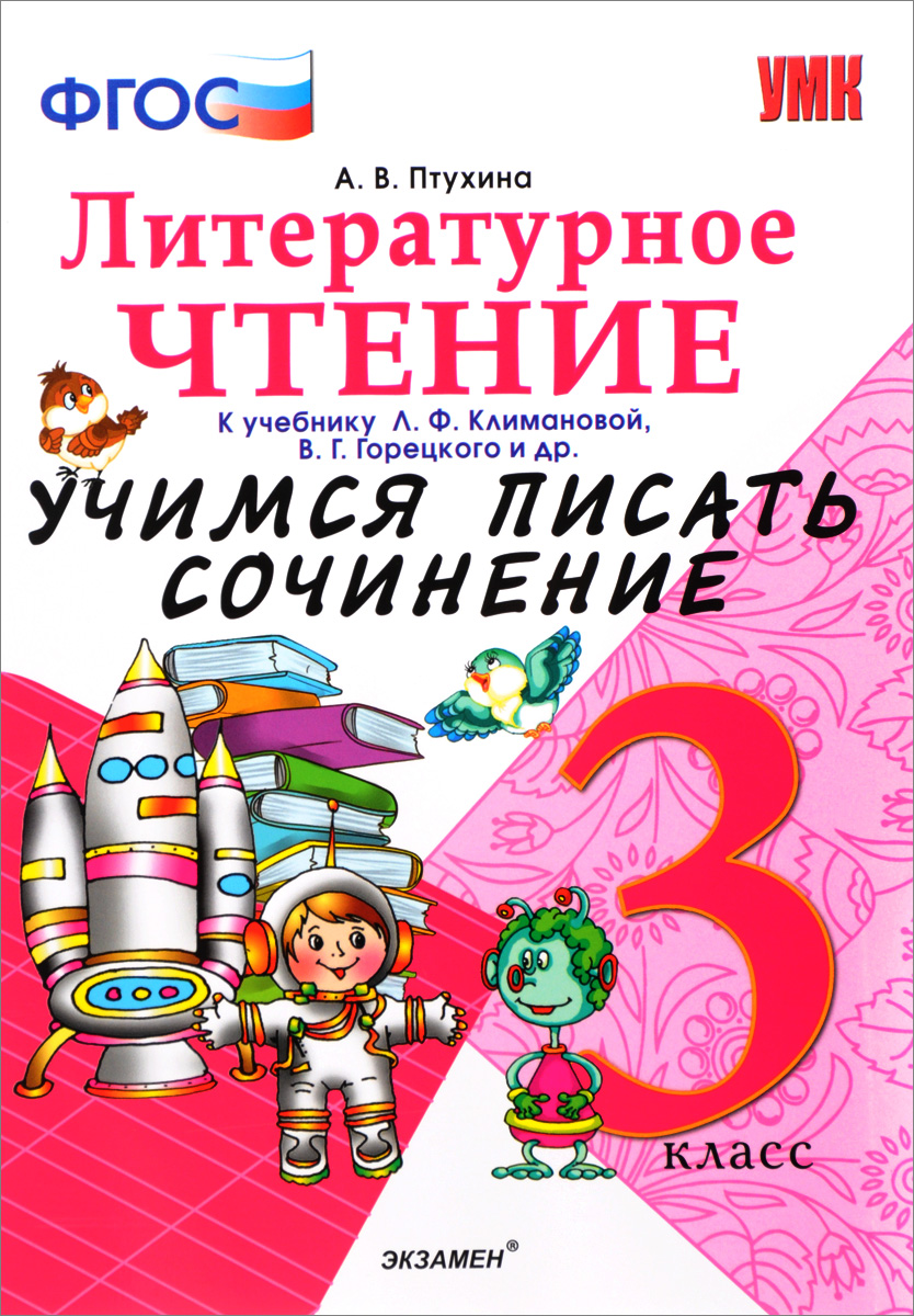 Литературное чтение. 3 класс. Учимся писать сочинение. К учебнику Л. Ф. Климановой, В. Г. Горецкого