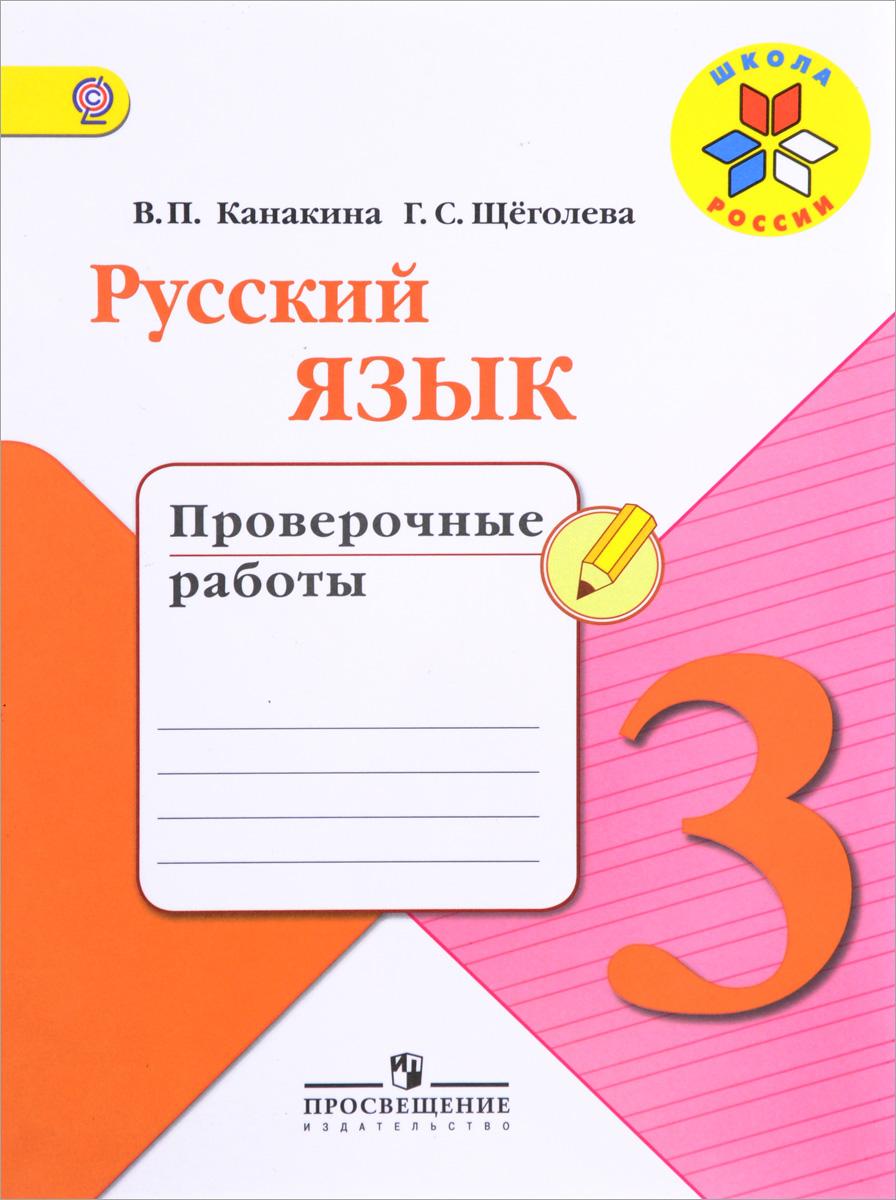 Ууд по русскому языку 3 класс канакина