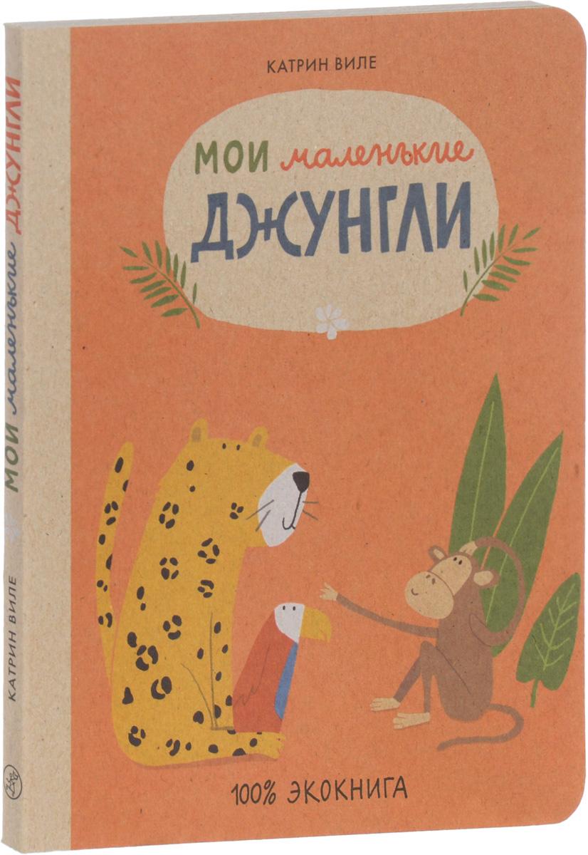 Катрин Виле Мои маленькие джунгли книги самокат экокнига мои маленькие джунгли